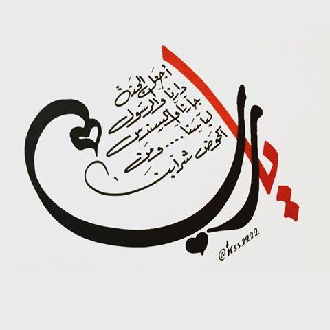 بالصور كلمة يارب بخط جميل , خطوط عربية يارب جديد 600 1