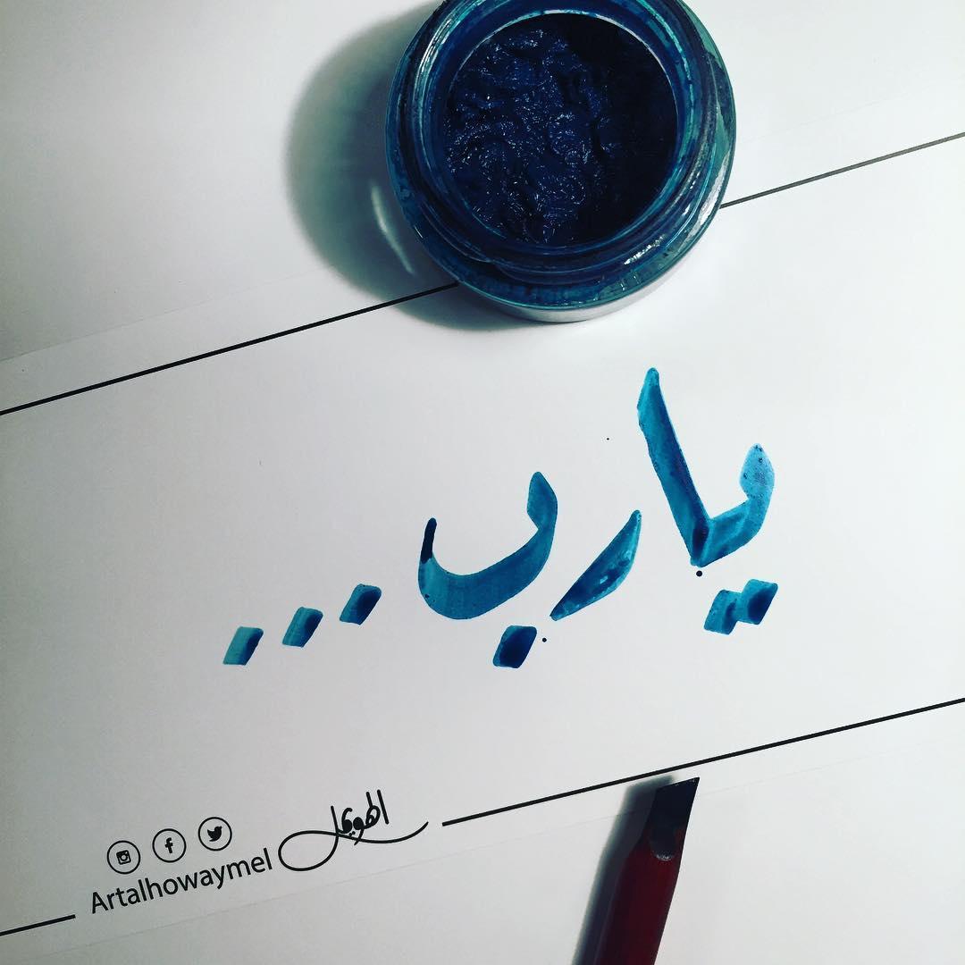بالصور كلمة يارب بخط جميل , خطوط عربية يارب جديد 600 2