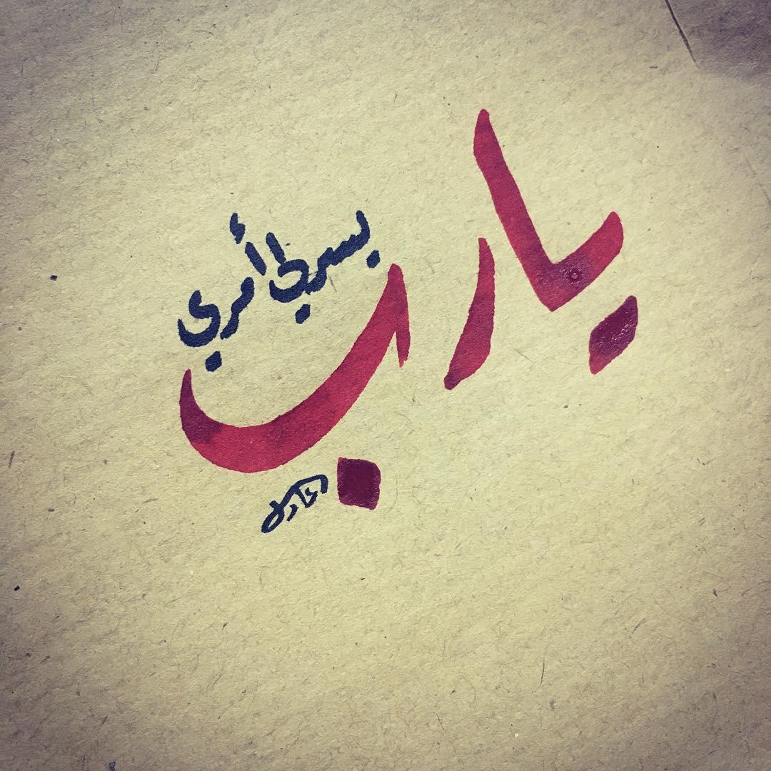 بالصور كلمة يارب بخط جميل , خطوط عربية يارب جديد 600 4