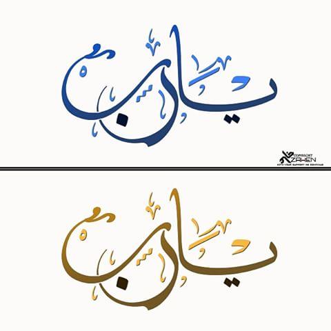 بالصور كلمة يارب بخط جميل , خطوط عربية يارب جديد 600 5