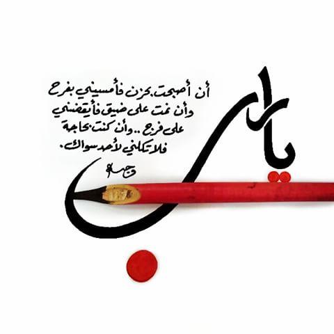 بالصور كلمة يارب بخط جميل , خطوط عربية يارب جديد 600 6