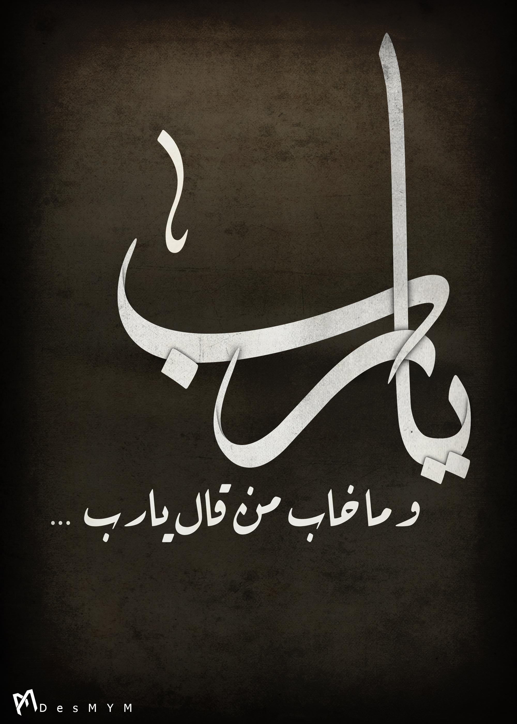 بالصور كلمة يارب بخط جميل , خطوط عربية يارب جديد 600 7