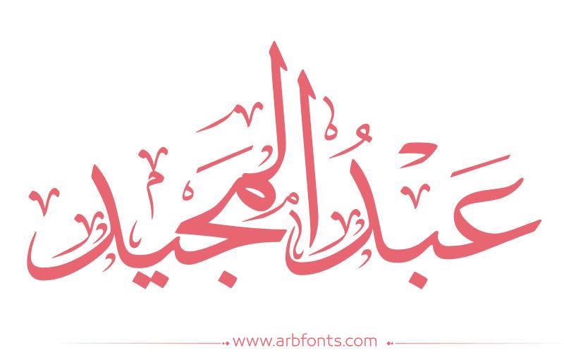 صور اسم عبدالمجيد مزخرف , صور اسم عبد المجيد