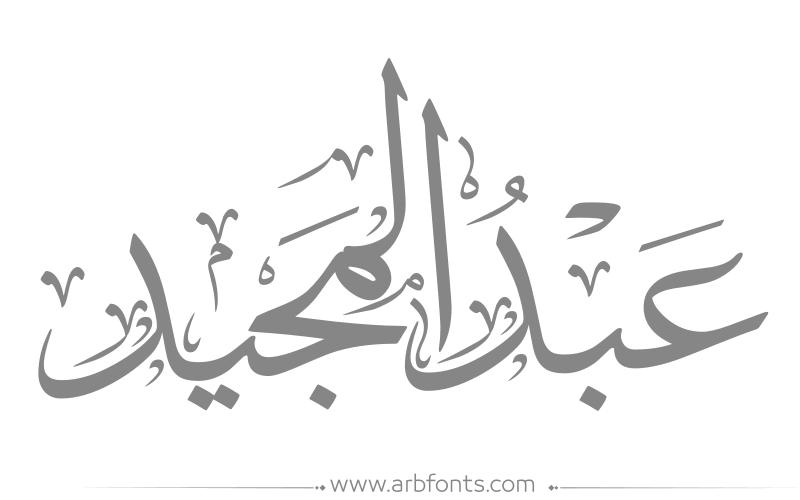 بالصور اسم عبدالمجيد مزخرف , صور اسم عبد المجيد 615 2