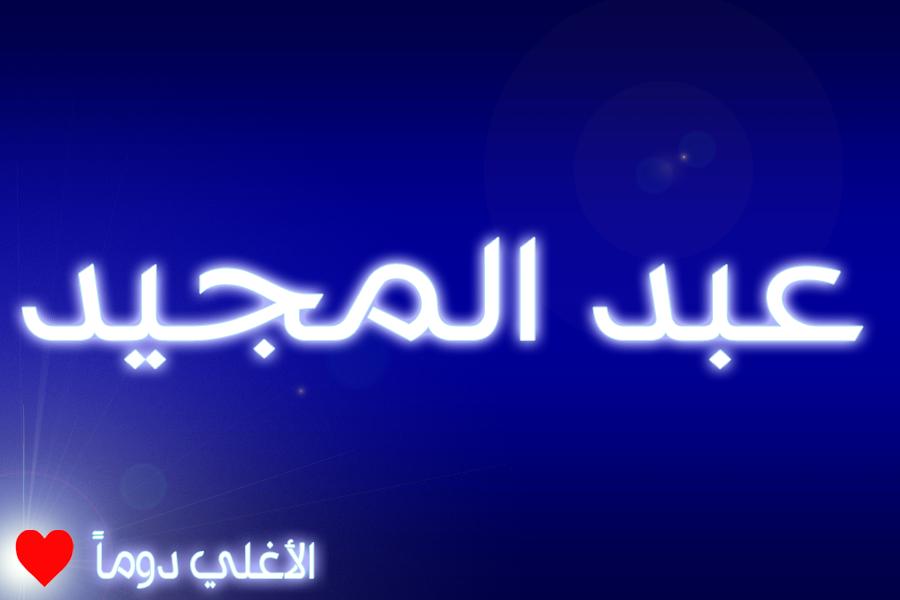 بالصور اسم عبدالمجيد مزخرف , صور اسم عبد المجيد 615 4