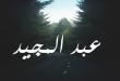 بالصور اسم عبدالمجيد مزخرف , صور اسم عبد المجيد 615 5 110x75
