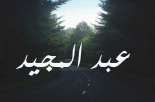 صورة اسم عبدالمجيد مزخرف , صور اسم عبد المجيد