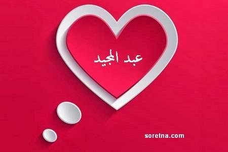 بالصور اسم عبدالمجيد مزخرف , صور اسم عبد المجيد 615