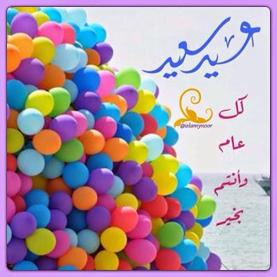 بالصور صور العيد جديده , كولكشن صور جميل للعيد 623 4
