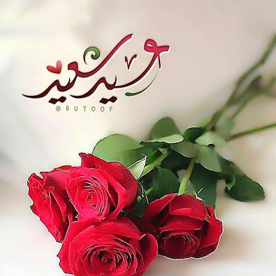 صوره صور العيد جديده , كولكشن صور جميل للعيد