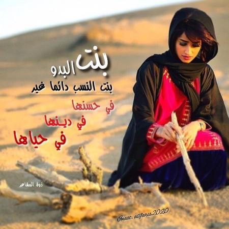 صورة صور بنات البدو , اجمل بدويات بالصور جديد
