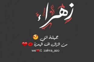 صور صور اسم زهراء , احلى تصاميم لاسم زهراء