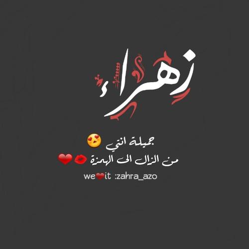 صورة صور اسم زهراء , احلى تصاميم لاسم زهراء