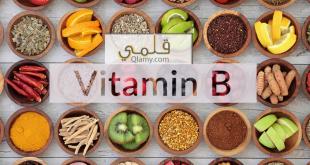 بالصور فوائد فيتامين ب , مركبات فيتامين ب 4240 1 310x165