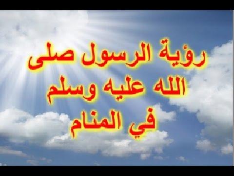 صورة اسباب رؤية النبي في المنام , ازاي تشوف اشرف الخلق فالمنام