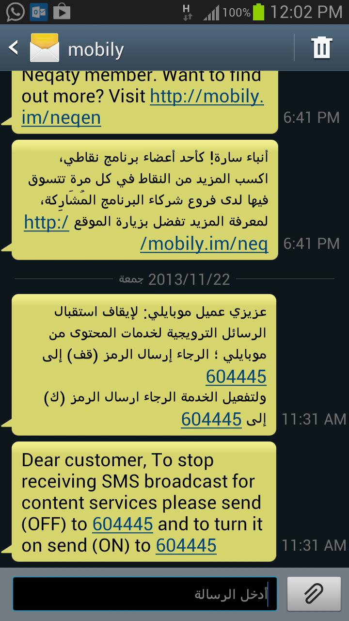 صورة رسائل موبايلي , موبايلي للرسائل القصيرة ال sms