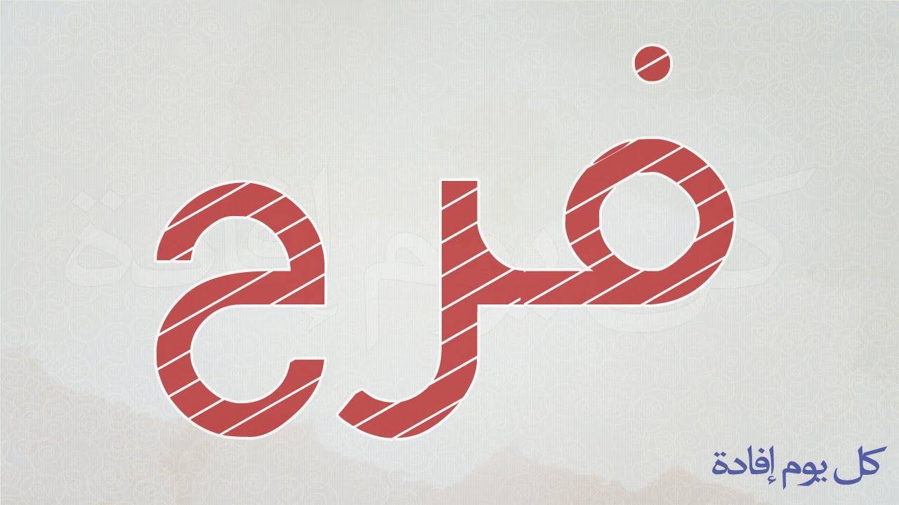 صورة معنى اسم فرح , مرادف اسم فرح فقاموس الاسامي
