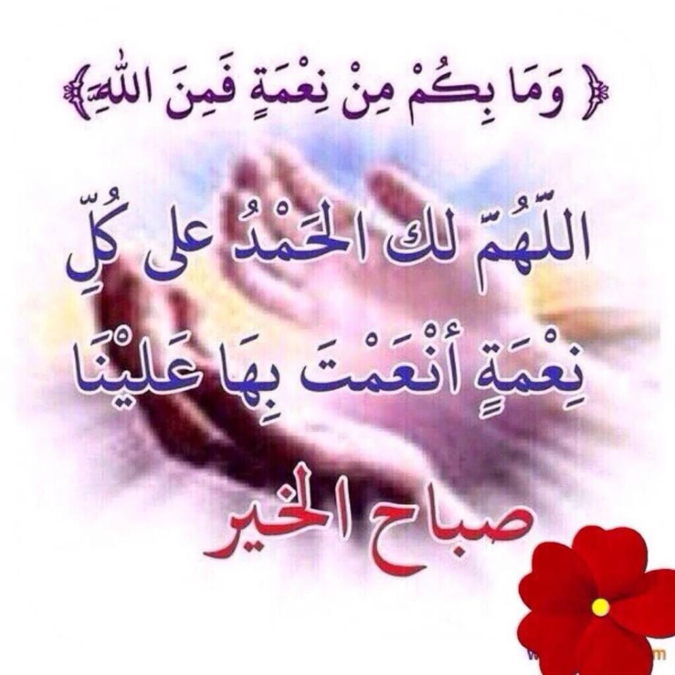 بالصور رسالة صباحية , رسايل صباح روعة 4757 1