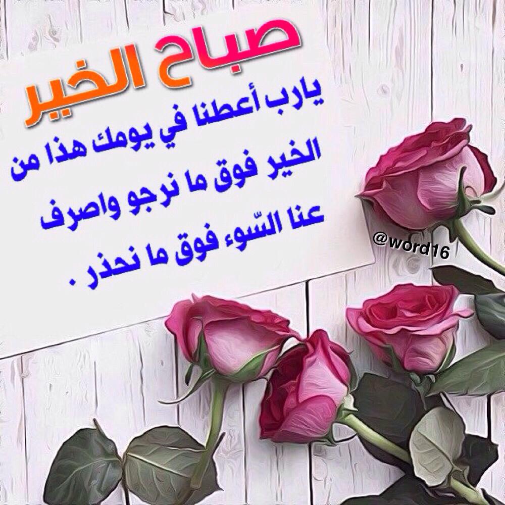 بالصور رسالة صباحية , رسايل صباح روعة 4757 5