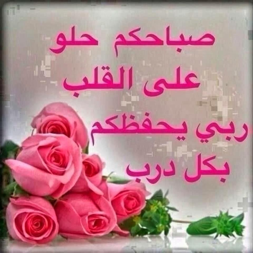 بالصور رسالة صباحية , رسايل صباح روعة 4757 8