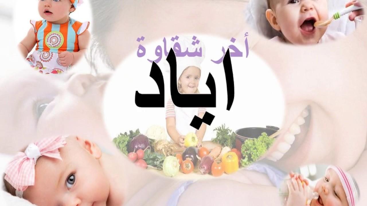 صوره معنى اسم اياد , مرادف كلمة اياد فقاموس الاسامي