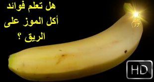 فوائد الموز , فايدة اكل الموز