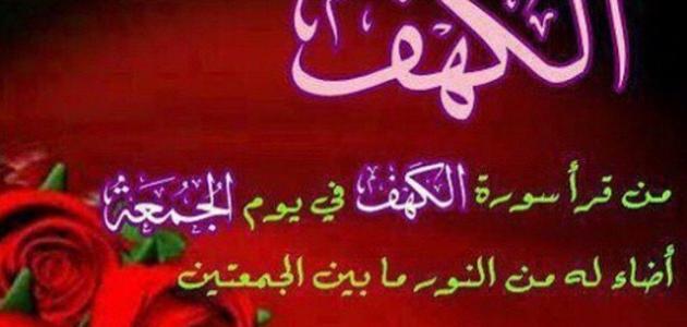 صورة كلمات عن يوم الجمعة , صور عن فضل يوم الجمعة