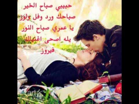 بالصور حبيبي صباح الخير , حبيبتي صباحك ورد ولوز 4788