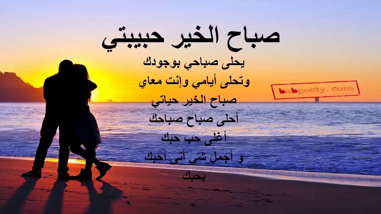 صورة شعر صباح الخير حبيبتي , قصيدة حبيبتي صباحك خير