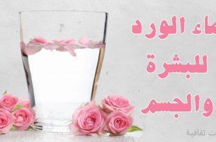 صور استخدامات ماء الورد , طريقة استخدام ماء الورد