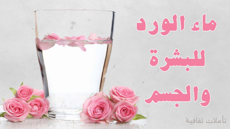 صوره استخدامات ماء الورد , طريقة استخدام ماء الورد