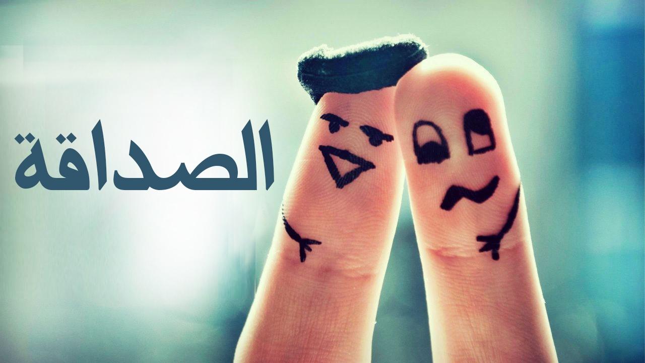 بالصور شعر عن الصداقه , اجمل قصيدة عن الصديق 4834 1