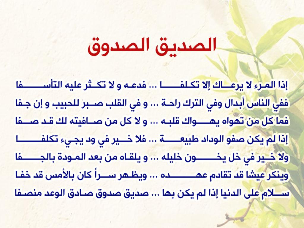 بالصور شعر عن الصداقه , اجمل قصيدة عن الصديق 4834