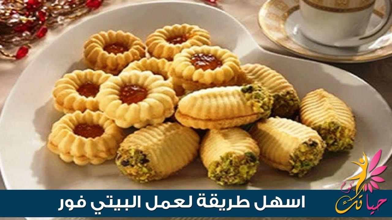 صورة حلويات منال العالم , وصفات حلوي منالم العالم