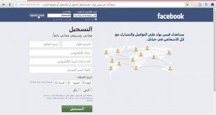 صور كيف تسوي حساب , طريقة عمل حساب فيس بوك