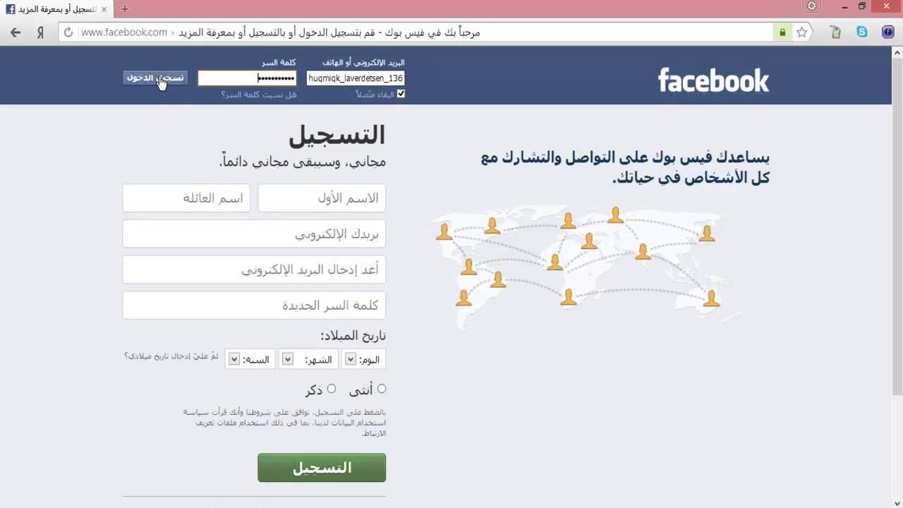 صورة كيف تسوي حساب , طريقة عمل حساب فيس بوك