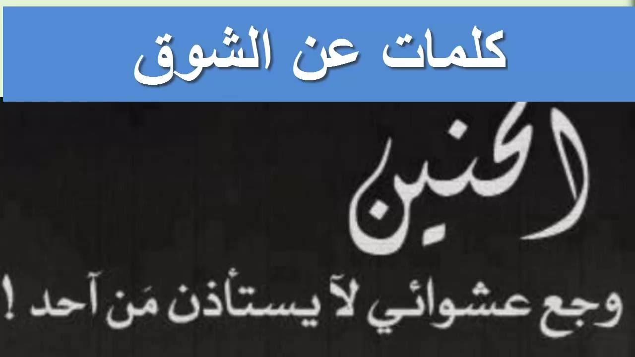صوره خواطر اشتياق , اشعار عن الشوق واللهفة للحبيب