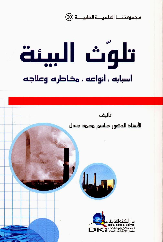 كتاب المتداول العربي pdf