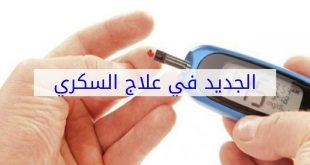 بالصور علاج السكري الجديد , اكتشاف جديد لعلاج السكر 4866 2 310x165