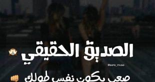 صوره شعر عن الصديق الوفي , اجمل قصيدة عن الصديق