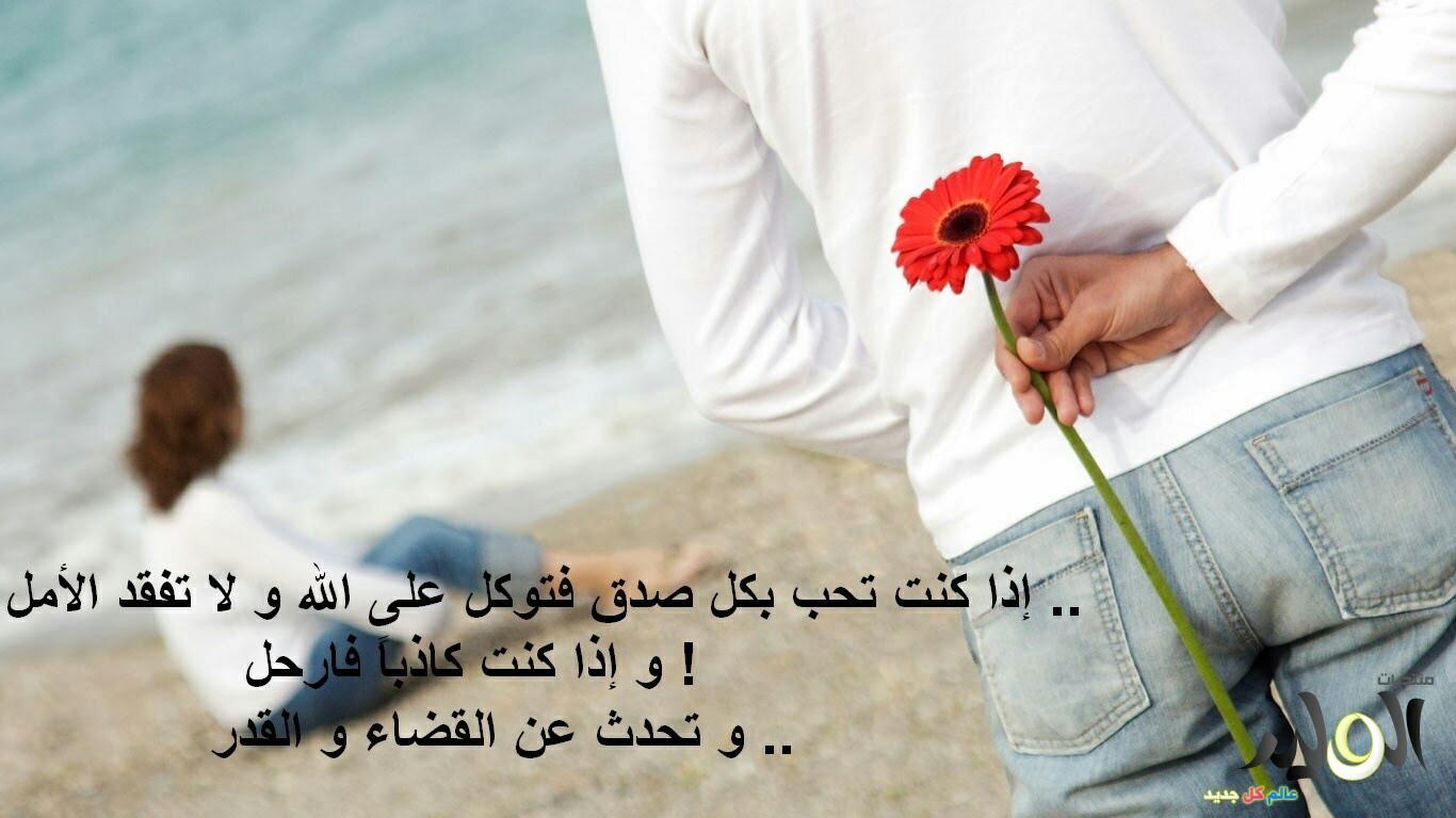 صورة صور عليها كلام حب , بوستات مكتوب عليها كلمات رومانسية 4873 4