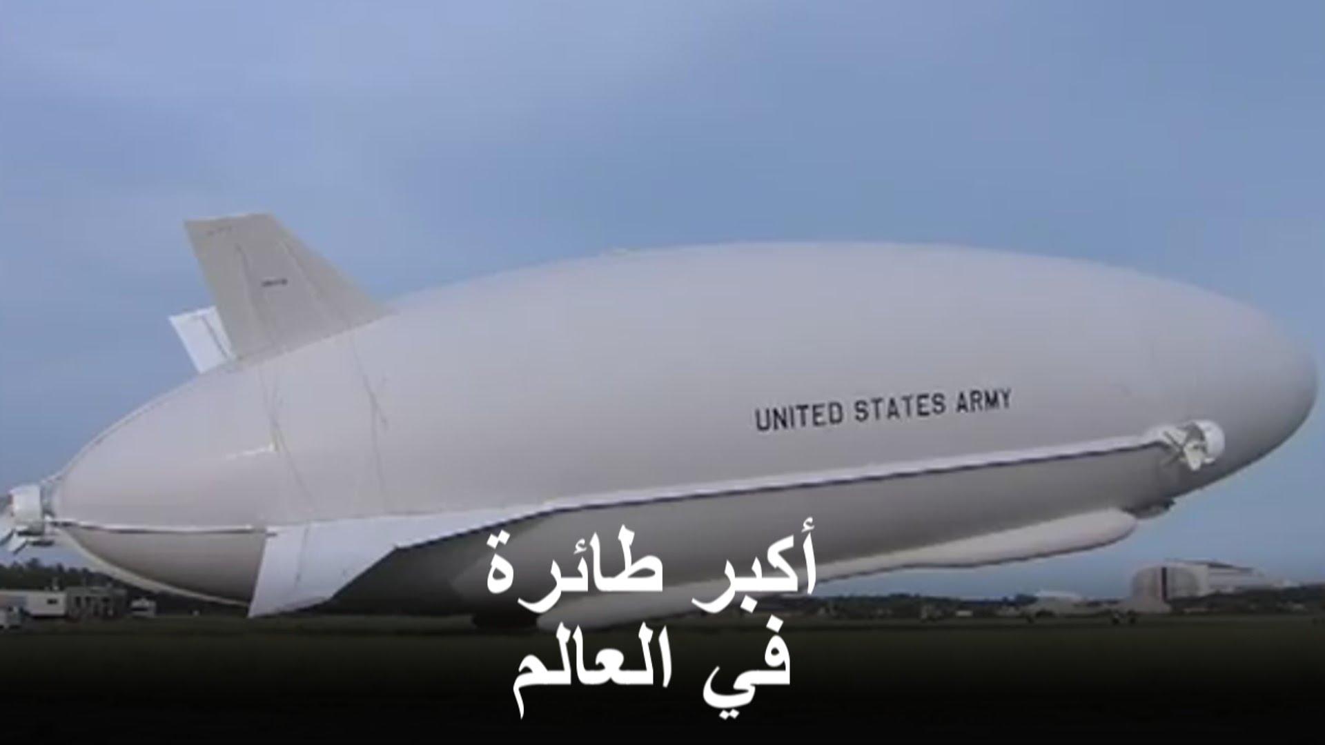 بالصور اكبر طائرة في العالم , صور لاكبر طيارة بالعالم 4879 2