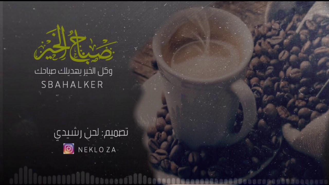 بالصور صباح الخير وكل الخير , صباحك نور وهنا وسرور 4885 5