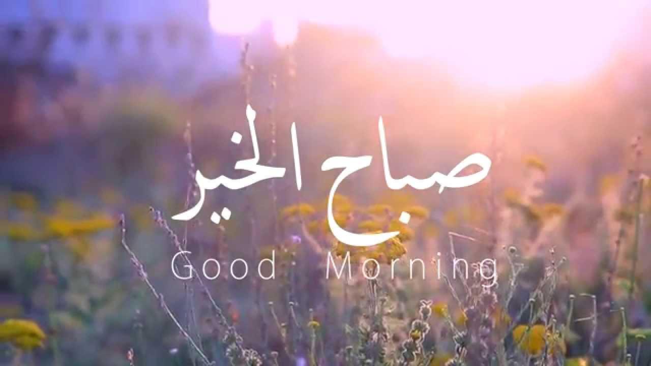 بالصور اجمل صباح الخير , احلي صور لصباح الخير 4891 7