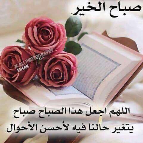 2144dd59f كلمات صباح الخير , اجمل كلمات صباح الخير - صباحيات
