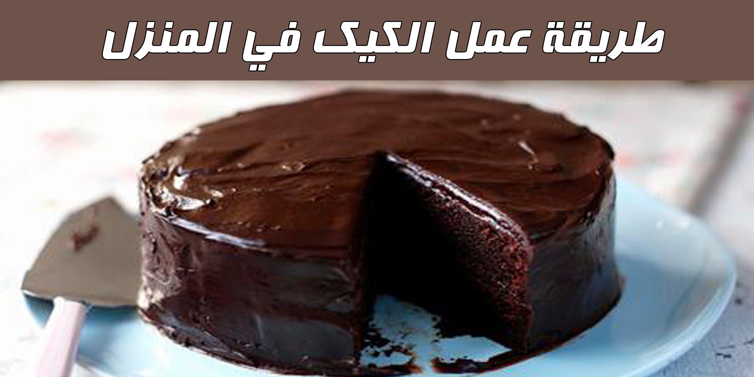 بالصور طريقة عمل الكيك بالشوكولاتة سهلة , اسهل طريقة عمل الكيكة بالشيكولا 4917 1