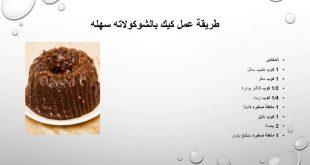 صورة طريقة عمل الكيك بالشوكولاتة سهلة , اسهل طريقة عمل الكيكة بالشيكولا
