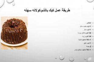 بالصور طريقة عمل الكيك بالشوكولاتة سهلة , اسهل طريقة عمل الكيكة بالشيكولا 4917 2 310x205