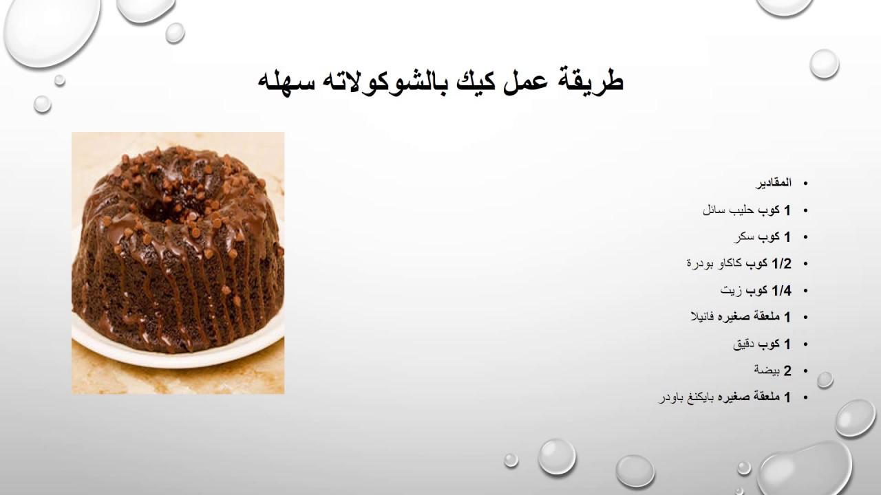 بالصور طريقة عمل الكيك بالشوكولاتة سهلة , اسهل طريقة عمل الكيكة بالشيكولا 4917