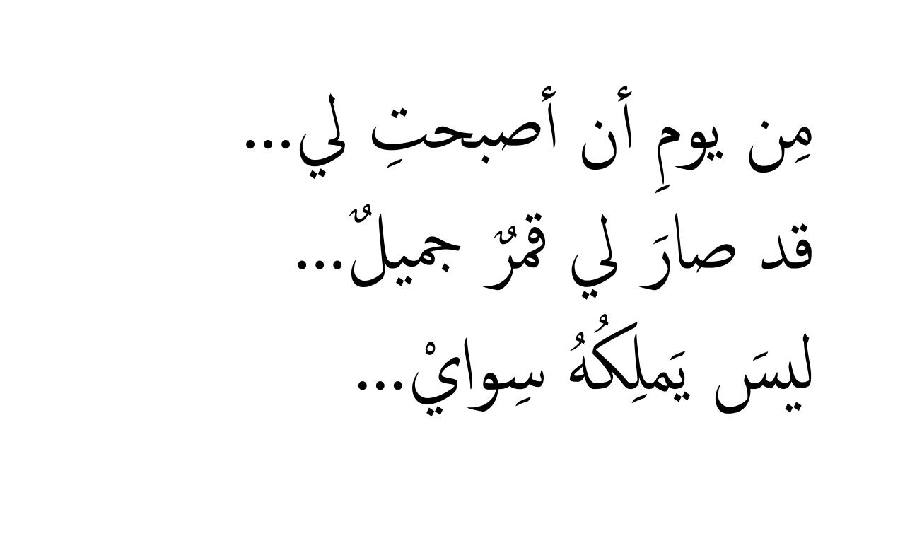 بالصور اشعار حب وشوق , عبارات حب واشواق رومانسية 4919 1